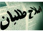 مقایسه شرایط اصلاحطلبان در دو مقطع تاریخی